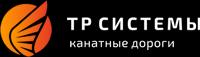 ТР СИСТЕМЫ: Канатные дороги (Топ Роуд /TopRoad Systems)